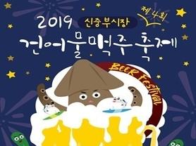 중기부, '2019 전통시장 가을축제' 전국 개최·
