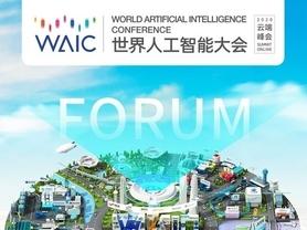 2020 세계인공지능회의, 7월 9일 개막