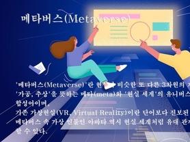 마케팅업계, '메타버스' 활용 비대면 강좌개설 눈길