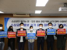 '소상공인도 소비자다' 홍보대행 사기 대책 요청