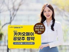 '마음 놓고 금융하다, 카카오페이' 증시 상장 비전